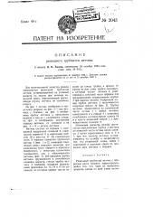 Разводный трубчатый метчик (патент 2043)