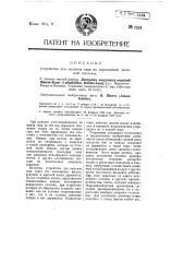 Устройство для выпуска газа из дирижабля жесткой системы (патент 7924)