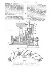 Муфта-тормоз (патент 898176)