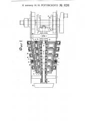 Коробка скоростей для самодвижущихся экипажей (патент 8281)