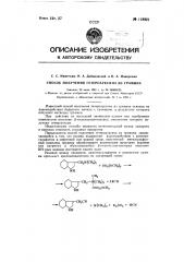 Способ получения гетероауксина из грамина (патент 118821)