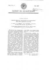 Способ обработки высыхающих или полувысыхающих масел хромовой кислотой (патент 4517)