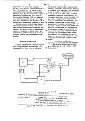 Способ определения скорости коррозии токопроводящих материалов (патент 896512)