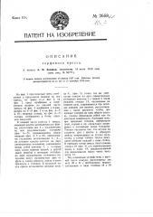 Торфяной пресс (патент 2668)