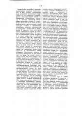 Электрическая запальная свеча для двигателей внутреннего горения (патент 5959)