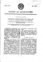 Регулирующее приспособление для ветряных двигателей со складными перьями или лопастями (патент 1656)