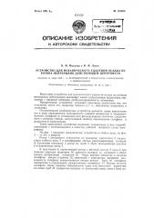 Устройство для механического удаления осадка из ротора непрерывно действующей центрифуги (патент 123088)