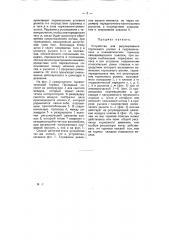 Устройство для регулирования тормозного усилия в гидравлических и пневматических тормозах самодвижущихся повозок (патент 8361)