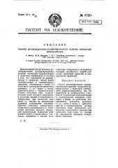 Способ регенерирования сульфатированных пластин свинцовых аккумуляторов (патент 8720)