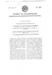 Способ разделения алкалоидов опия (патент 3254)