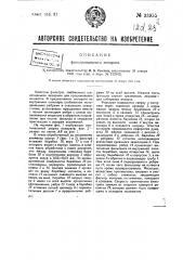 Фильтровальный аппарат (патент 33955)