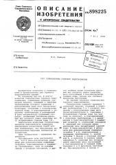 Гелиосистема горячего водоснабжения (патент 898225)