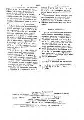 Способ конвертирования медноникелевых штейнов (патент 897877)