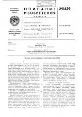 Способ изготовления застежки-молнии (патент 291429)