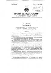 Акселерометр (патент 119690)