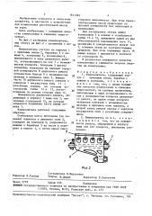 Измельчитель (патент 1611264)