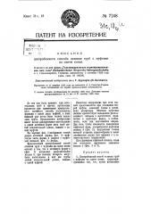 Центробежный способ отливки труб с муфтами на одном конце (патент 7248)