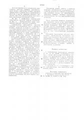 Самосвальное транспортное средство (патент 897607)