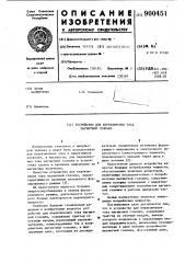 Устройство для переключения тока магнитной головки (патент 900451)