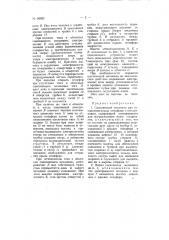 Сцепляющий механизм (патент 65302)