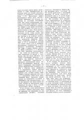 Способ изготовления масс из растительных и животных волокнистых материалов (патент 3062)