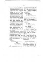 Способ получения продуктов уплотнения фенолов с альдегидами (патент 361)