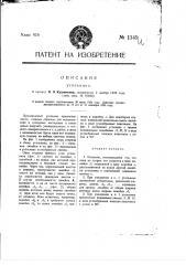 Угольник (патент 1345)