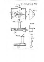 Дверной замок (патент 7473)