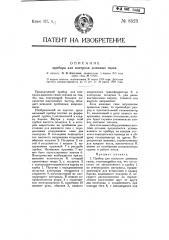 Прибор для контроля дымовых газов (патент 8523)
