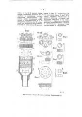 Шарошка с турбинным приводом для чистки труб (патент 5715)