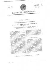 Электрический поворотный выключатель (патент 2114)