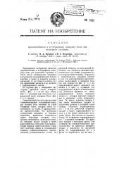 Приспособление к телеграфному аппарату бодо для печатания строками (патент 7983)