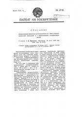 Воздухонагреватель регенеративного типа с металлической насадкой и с изменяющей направление тягой (патент 4736)