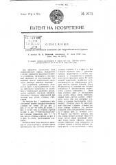 Распределительные клапаны для гидравлического пресса (патент 2575)