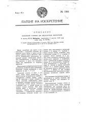 Калильная головка для двухтактных двигателей (патент 1564)