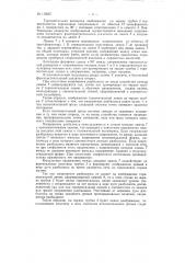 Способ визуального контроля работы следящих систем и устройство для осуществления этого способа (патент 119567)