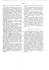 Станок для контурной закалки зубчатых венцов (патент 293049)