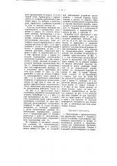 Сноповязалка (патент 7872)