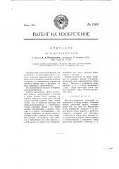 Катетер-компрессор (патент 1209)