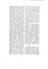 Инерционный аккумулятор (патент 2290)