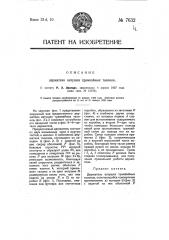 Держатель катушек трамвайных талонов (патент 7632)