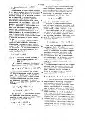 Способ контроля остроты ножей измельчающего аппарата кормоуборочной машины (патент 1436930)