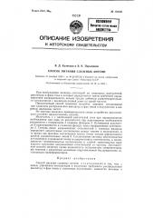 Способ питания сложных антенн (патент 122501)