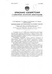 Вибровкладыш для формования пустотных панелей (патент 121689)
