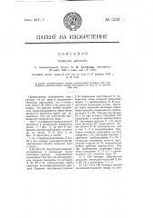 Тепловой двигатель (патент 5128)
