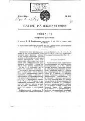 Телефонная трансляция (патент 810)