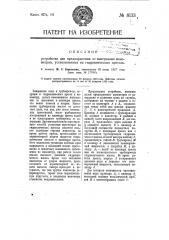 Устройство для предохранения от нападения злоумышленно- установленных на гидравлических прессах (патент 8133)