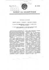 Ручная граната с головкой с терочным составом (патент 4936)