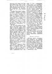 Поворотная антенна (патент 7160)