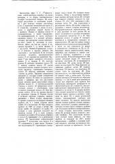 Автоматический телефонный коммутатор (патент 1850)